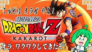 【こんどは】O2PAIのドラゴンボールZ KAKAROT#7【オラが やる!】