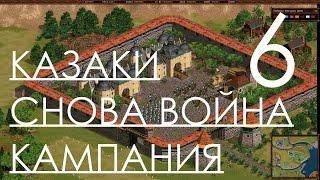 Казаки Снова Война Прохождение Украинская Кампания Часть 6 Война с Татарами