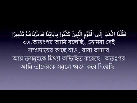 Surah 25 Al -Furqan | Mishary Rashid Al-Afasy | Bangla Translation
