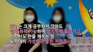 졸업생인터뷰 (웹툰, 대림대)