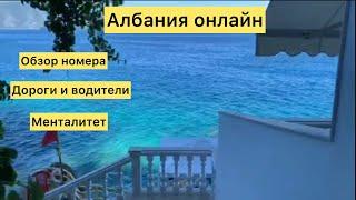 Албания онлайн. Обзор номера. Местные жители. Автомобили и дороги.