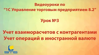 Обучение по программе 1С Управление торговым предприятием 8. Урок 3