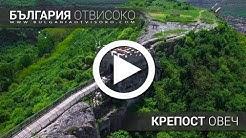 България отвисоко - Крепост Овеч