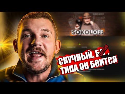 СТАС Ай Как Просто КОММЕНТИРУЕТ ОБЗОР СОКОЛА (SokoL[off] TV)