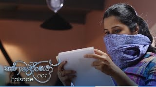 Kanamadiriyo | Episode 01 - (208-08-01) | ITN Thumbnail