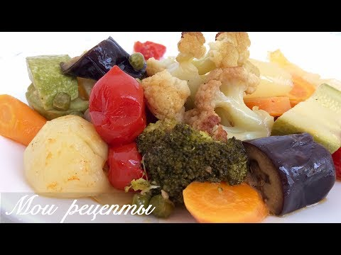 Запеченные Овощи в  Духовке в Сметанном Соусе! Мой любимый Рецепт, Очень Вкусно!
