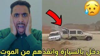 ردة فعلي على اقوى لحظات انقاذ الناس من الموت!!!💔😱⛔️