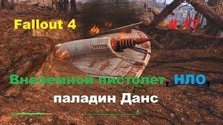 Прохождение Fallout 4 на PC Внеземной пистолет, НЛО, паладин Данс 17