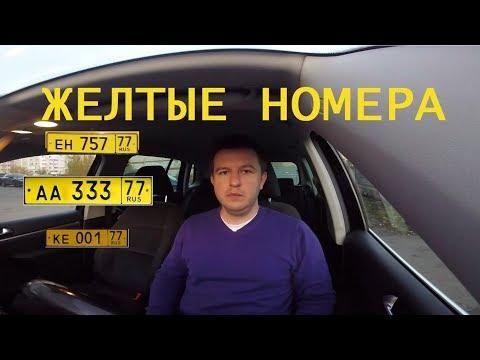 Как получить желтые номера на машину