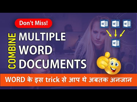 How To Combine Multiple Word Documents Into A Single Word Document | Vivekananda Sinha | Video 69