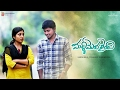 Malli Modalaindi Telugu Short Film 2017 By Naresh Nilla U I Entertainments
