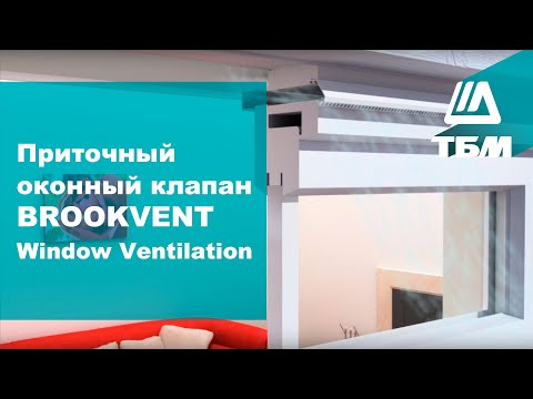 Приточный оконный клапан BROOKVENT Window Ventilation