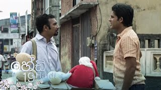 Haidi | Episode 19 - (2020-08-28) | ITN Thumbnail