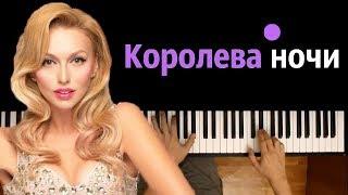 Оля Полякова - Королева ночи ● караоке | PIANO_KARAOKE ● ᴴᴰ + НОТЫ & MIDI