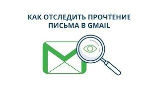 Как отследить прочтение письма в Gmail