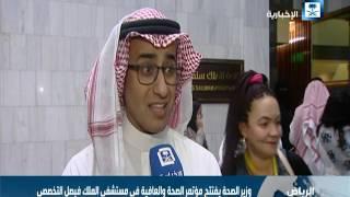 """وزير الصحة يفتتح مؤتمر """"صحتك ثروتك"""" في مستشفى الملك فيصل التخصصي بالرياض"""