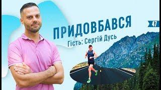 Сергій Дусь: про ультрамарафон, веганство та життя в Англії/Придовбався