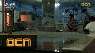 나쁜녀석들 - Ep.03 : 장기매매 시술소를 찾은 마동석과 김상중!