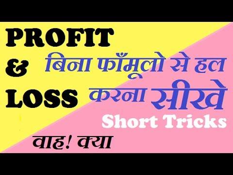 धमाकेदार ट्रिक मैथ्स लगेगी हलवा-profit and loss tricks in hindi maths tricks-ssc cgl 2017 ibps po -1