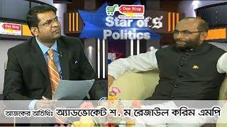 Star Of Politics | অধ্যাপক শ. ম রেজাউল করিম (মন্ত্রী, গৃহায়ন ও গনপূর্ত মন্ত্রণালয়) | Rtv Talkshow