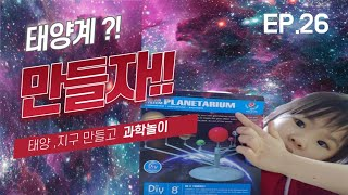 [만들기26화] 과학교구 태양계만들기 ,7살 미술과학놀…