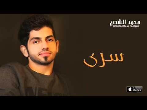 اغنية محمد الشحي سرى كاملة 2016 / Mohamed AlShehhi - Sara