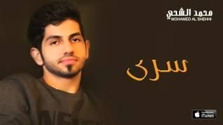 محمد الشحي - سرى  (النسخة الأصلية) | 2016