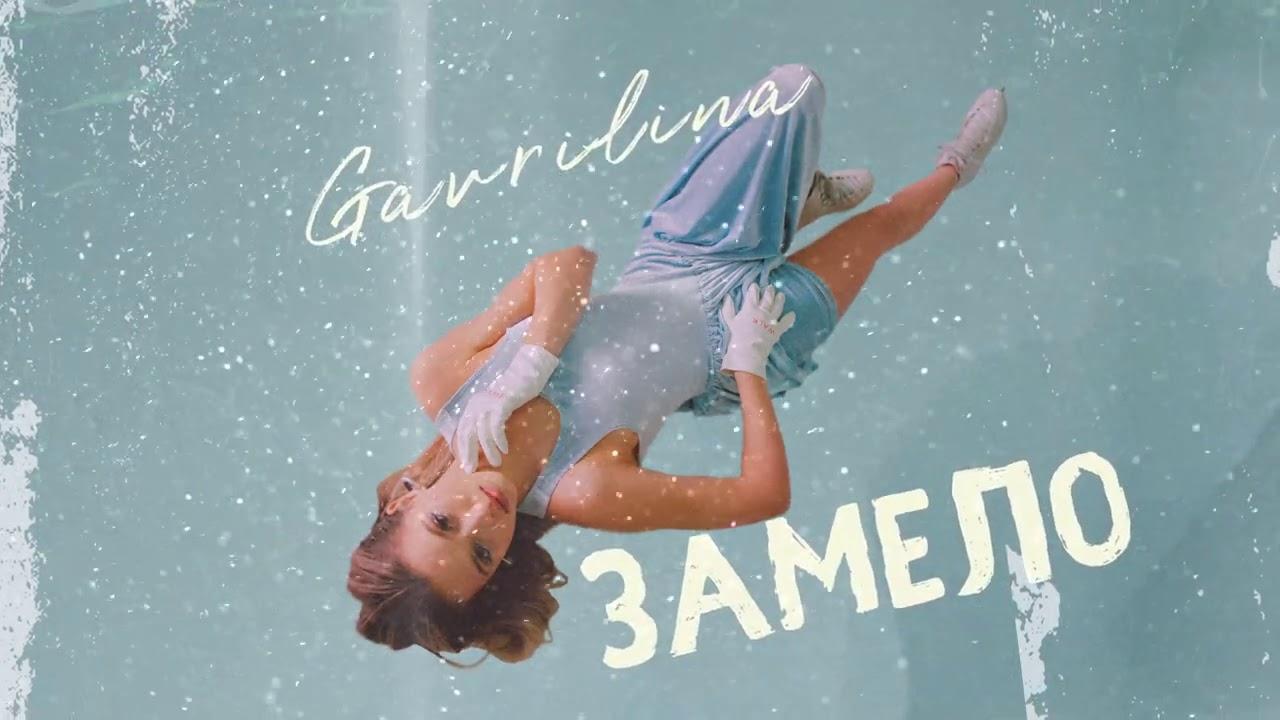 GAVRILINA — Замело