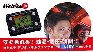 常に見れる!電圧、油温、時間!安心のYOSHIMURA(ヨシムラ) デジタル マルチ テンプメーター ASSY model-K【Webike TV】