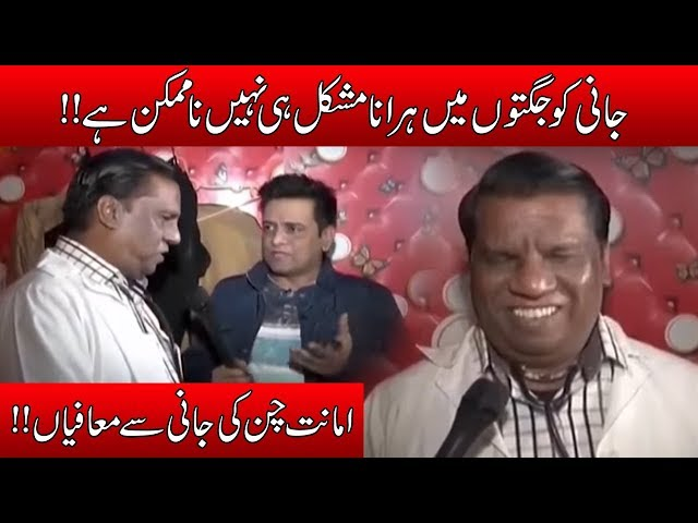 Jani Ne Comedy King Amanat Chan Ko Jugton Main Hara Diya!! | Dubbing Master Sajjad | 24 News HD