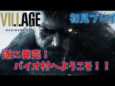 【バイオ8】海外版ヴィレッジを初見プレイ! #1【RESIDENT EVIL VILLAGE】