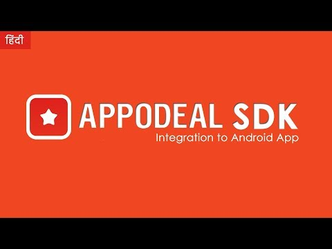 How To Integrate Appodeal SDK In Android Project | AppoDeal SDK Integration | Admob Alternative |SDK