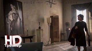 Голос из камня - Русский трейлер (2017)