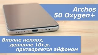 Archos 50 OxygenPlus. Зачем-то прикидывается айфоном