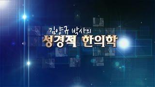 김양규 박사의 성경적 한의학 136회갱년기 관리