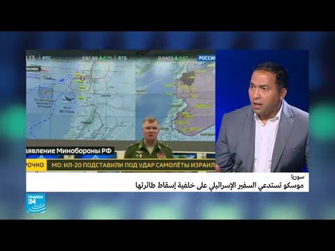 لماذا روسيا تحمّل إسرائيل المسؤولية الكاملة عن إسقاط الطائرة؟  - نشر قبل 2 ساعة