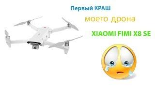 Перший КРАШ мого дрона XIAOMI FIMI X8 SE