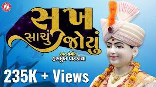 Sukh Sachu Joyu | Hasmukh Patadiya | New Swaminarayn Kirtan | @Jazz Music Swaminarayan