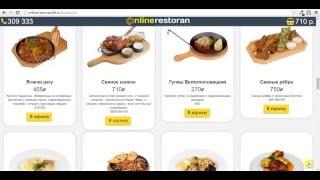 Быстрый и удобный сервис онлайн заказа еды на дом Onlinerestoran46.ru(, 2016-04-15T17:21:03.000Z)