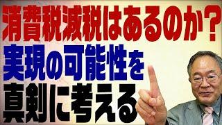 髙橋洋一チャンネル 第82回 消費税減税は出来るのか真剣に考える。障害はやっぱり財務省?