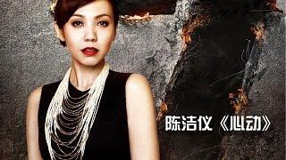 《我是歌手 3》第一期单曲纯享- 陈洁仪《心动》 I Am A Singer 3 EP1 Song- Kit Chan Performance【湖南卫视官方版】