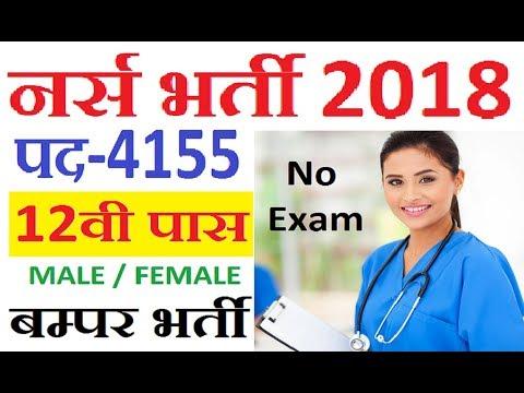 Nurse Recruitment 2018 4155 Post in Rajasthan Health Dep. Direct vacancy// Sarkari Nokari