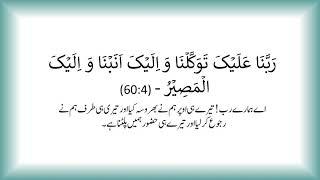 40 Rabbana dua with Urdu Translation | #36 | Rabbana alaika tawakkalna | Qurani Duain