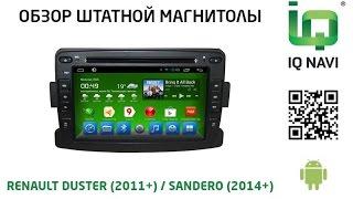 Штатное головное устройство IQ NAVI D4-2401 Renault Duster | Sandero (Android 4.4.2)(Обзор штатного головного устройство IQ NAVI D4-2401 Renault Duster (2011+) | Sandero (2014+) (Android 4.4.2), 2015-03-19T00:16:03.000Z)