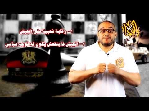 ألش خانة | عقيدة العسكر من الجهادية إلى كشوف العذرية ج٥من٥