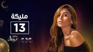 مسلسل مليكة   الحلقة الثالثة عشر   Malika Episode 13