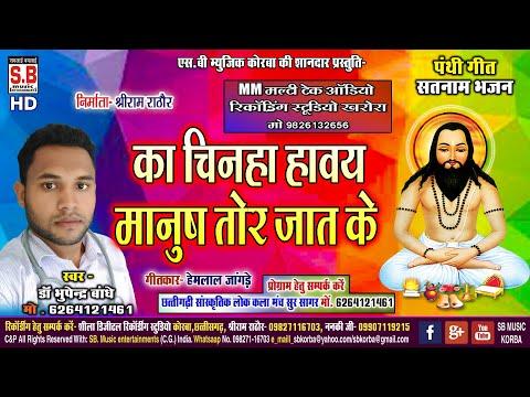 Ka Chinha Hawey Manush Tor Jat Ke | Cg Panthi Song | Bhupendr Bandhe Chhattisgarhi Satnam Bhajan SB