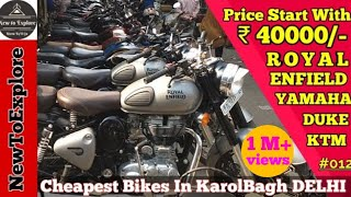 Bike Market Delhi | Karol Bagh Bike Market| Second Hand Bike Market | Old Bikes | KTM |