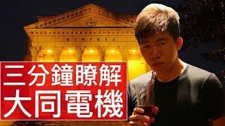 [3 分鐘精華篇] 大同大學|電機工程學系|鄭翔文
