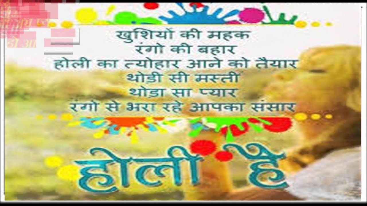 Happy Holi 2016 Images Wishes Greetings Holi Wishes Video For